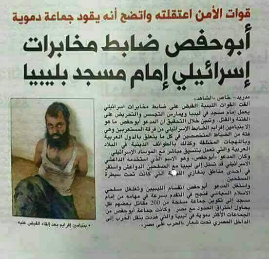 File:Benjamin Efraim arrested in Libya.jpg