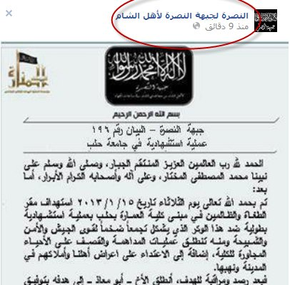File:Al-Nusra Facebook anouncement 2.jpg