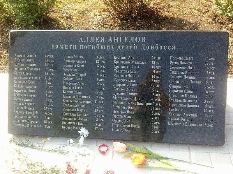 File:Alleya angelov pogibshih detey donbassa.jpg