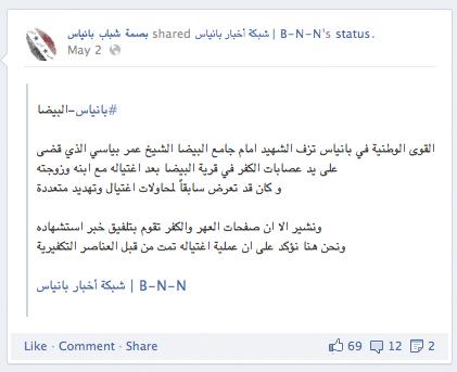 File:Al-Bayda Biassi Posting Real.jpg