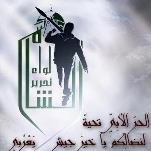 File:Sham Liberation Brigade.jpg
