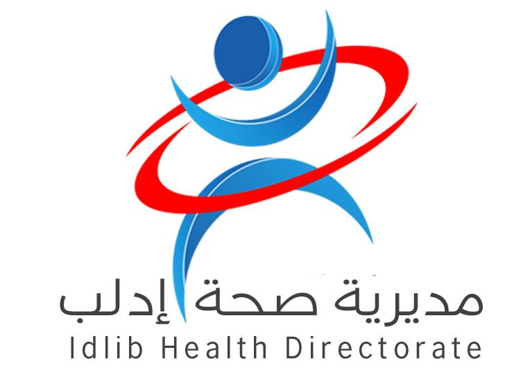 File:Idlib Health Directorate.jpg