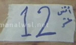 Thamer Al-Sharei, ID tape 12.png
