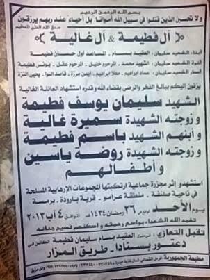 File:Latakia obituary.jpg