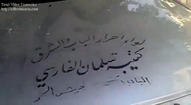 File:SalmanAlFarasi-0109.jpg