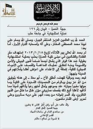 File:Al-Nusra Facebook anouncement.jpg