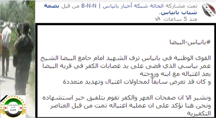 File:Al-Bayda Biassi Posting Fake.jpg