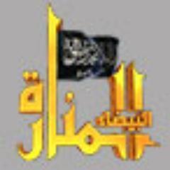 File:Jabhat al-Nusra.jpg