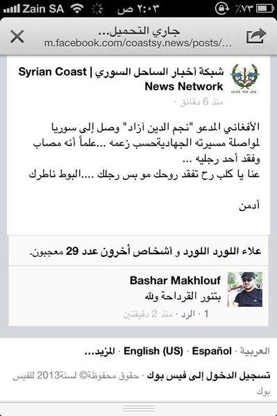 File:Rebel iPhone in Zain network in Saudi Arabia.jpg