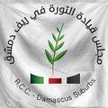 R.C.C. Damascus Suburbs.jpg