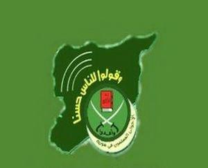 Muslim Brotherhood Syria ekhwan.jpg
