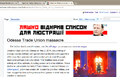 Lyashko ad on Odessa Massacre.png
