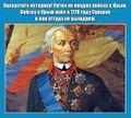 Suvorov Crimea 1778.jpg