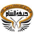 Al Sham Front.jpg