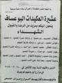 Homs Abel Notice.png