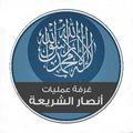 Ansar-al-Sharia.jpg