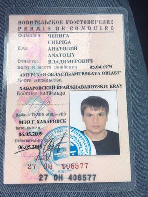 Chepiga drivers license via CTI.jpg