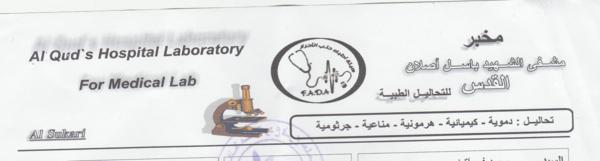 28-Lab report from Al Quds Hospital Nov 9 2016 header.png