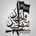Katibat al-Tawhid wa al-Jihad Emblem.jpg