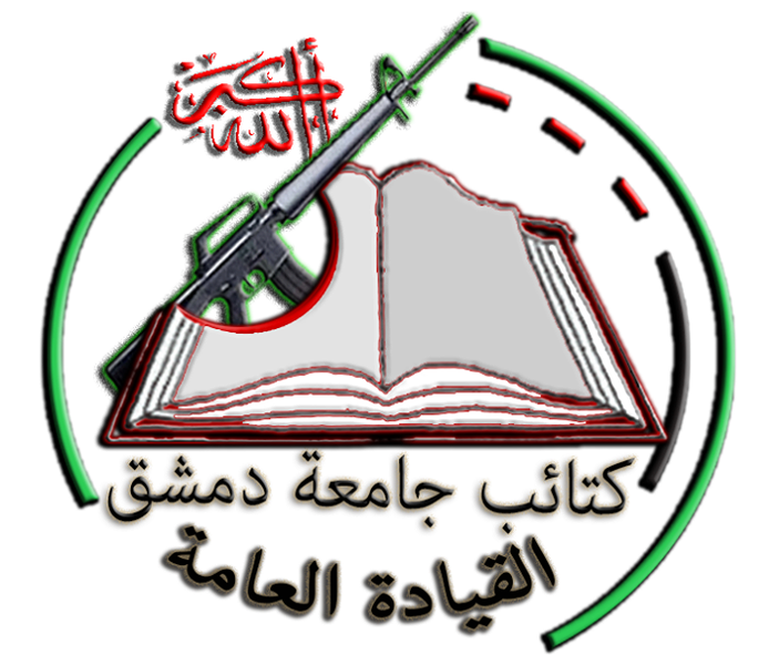 File:Damascus University Brigade.png