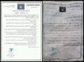 Iraq Falluja ISIS Doc comp.png