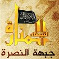 Al-Nusra Front Media.jpg