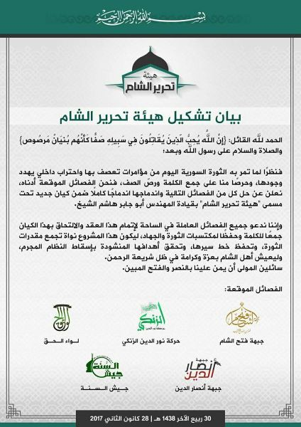 File:Hey'sah Tahrir al-Sham announcement.jpg