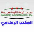 Revolutionary Command Council in Hama.png