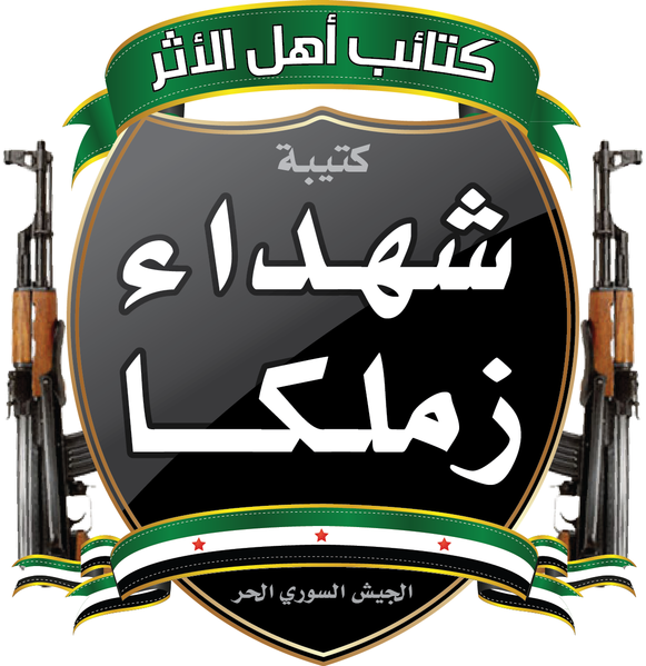 File:Zamalka Martyrs Battalion of the Asala and Tanmiah Front.png