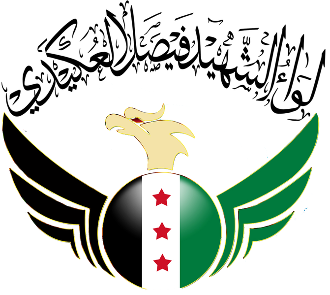 File:Faisal Al Aqidi Brigade.png