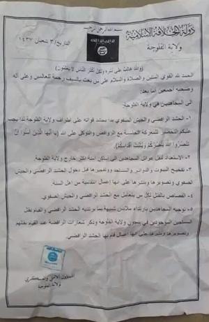 Iraq Falluja ISIS Doc May2016.png
