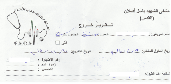 27-discharge report from Al Quds Hospital Nov 11 2016 redacted.png