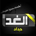 Syria al Gad Relief Fondation.png
