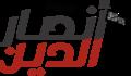 Ansar al-Deen Front.png