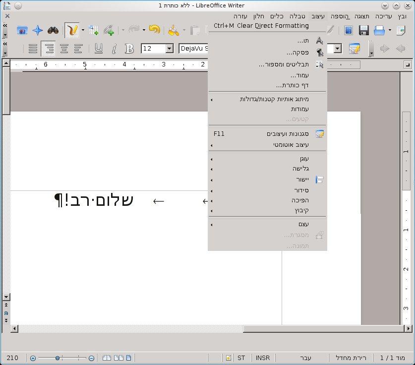 Libreoffice Hebrew.jpg