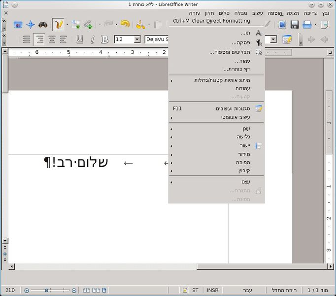 File:Libreoffice Hebrew.jpg