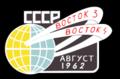 Wostok 3 i Wostok 4 - emblemat.png