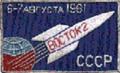 Wostok 2 - emblemat.png
