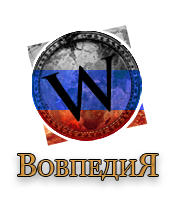 File:WowpediaRU2.png
