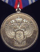 Medal For distinguished service in drugs control organs 2 class.jpg