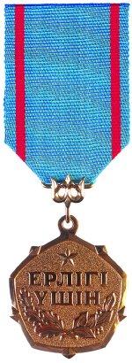 KZ medal Erligi ushin.jpg