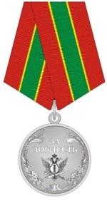 Медаль За доблесть (ФССП).jpg