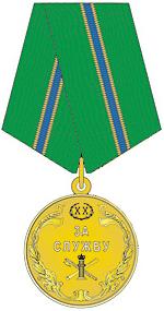 Medal For service 1st.(FSSP).jpg