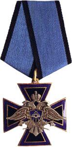 Medal For difference in service2003 (Spetsstroj).jpg