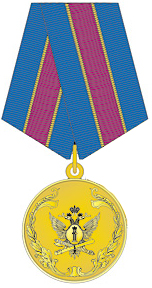 Medal Federal service of judicial police officers.jpg