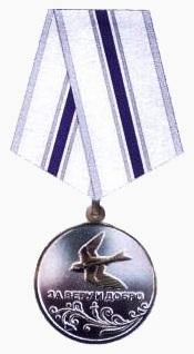 Медаль За веру и добро.jpg