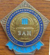 Kazakhstan jurist 3 klassa.jpg