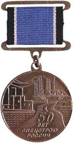 Medal 50spetsstroy.jpg