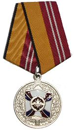 Medal For Military Valour 2nd class MoD RF.jpg