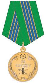 Medal For service 3st.(FSSP).jpg